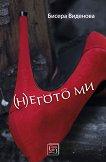 (Н)егото ми - Бисера Виденова -