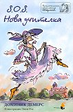Приключенията на госпожица Шарлот: S.O.S. Нова учителка - Доминик Демерс - книга