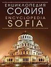 Енциклопедия - София Encyclopedia - Sofia -