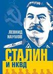 Сталин и НКВД - Леонид Наумов - книга