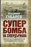 Супербомба на супердържава - Владимир Губарев -