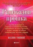 Радикална прошка - Колин Типинг - книга