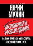Катинското разследване. Всички тайни за убийствата в Смоленската гора - Юрий Мухин - книга