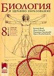 Биология и здравно образование за 8. клас - книга