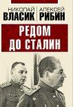 Редом до Сталин - Николай Власик, Алексей Рибин - книга