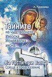 Тайните на чудотворната Иверска монреалска икона - Л. Гурянова -