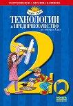 Технологии и предприемачество за 2. клас - Георги Иванов, Ангелина Калинова -