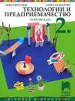 Технологии и предприемачество за 2. клас - Любен Витанов, Деяна Недялкова -