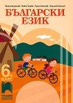 Български език за 6. клас - Весела Михайлова, Йовка Тишева, Руска Станчева, Борислав Борисов -