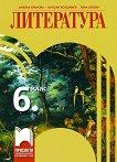Литература за 6. клас - Албена Хранова, Лъчезар Бояджиев, Тина Велева -