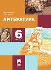Литература за 6. клас - Весела Михайлова, Любов Шишкова -