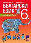 Български език за 6. клас - учебна тетрадка