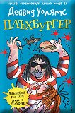 Плъхбургер - Дейвид Уолямс -