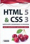 HTML 5 & CSS 3 - практическо програмиране за начинаещи - Денис Колисниченко - книга