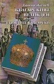 Българският Великден или страстите български - Тончо Жечев - книга