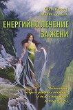 Енергийно лечение за жени - Кийт Шерууд, Сабине Уитман -