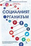 Социалният организъм -