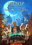 Индор: Магия от боговете - книга 1: Индор и Братството на Почти Пълната Луна - Богомил Николаев Добрев -