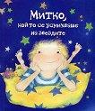 Митко, който се усмихваше на звездите - Маги Благоева -