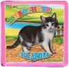 Книжка за баня с дрънкалка: Животните на двора -