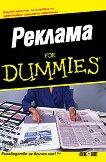 Реклама for Dummies - Гари Р. Дал -