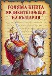 Голяма книга: Великите победи на България - Румен Савов - книга