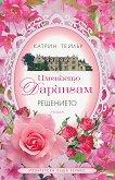 Имението Дарингам - книга 2: Решението - Катрин Тейлър -