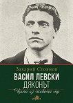 Васил Левски - Дяконът - Захарий Стоянов - книга