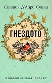 Гнездото - Синтия Д'Апри Суини - книга