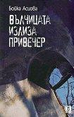 Вълчицата излиза привечер - Бойка Асиова -