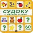 Судоку с картинки за деца + 60 стикера - жълта - детска книга