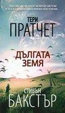 Дългата земя - Тери Пратчет, Стивън Бакстър -