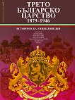 Трето българско царство 1879-1946 - Историческа енциклопедия - Милен Куманов, Атанас Тошкин, Ана Рабаджийска - книга