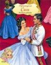Принцеса Сиси: Влюбена девойка - Ан-Франсоаз Лоазо -