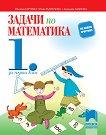 Задачи по математика. Упражнения и домашни работи за 1. клас - Юлияна Гарчева, Рени Рангелова, Ангелина Манова - книга за учителя
