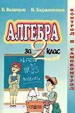Алгебра за 9. клас  - Вячеслав Величков, Николай Хаджииванов -
