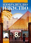 Изобразително изкуство за 8. клас - Петер Цанев, Ралица Карапантева, Галя Страшилова - продукт
