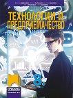 Технологии и предприемачество за 8. клас -
