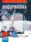 Информатика за 8. клас + CD - Светла Бойчева, Николина Николова, Елиза Стефанова, Антон Денев -