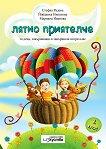 Лятно приятелче за деца, завършващи и завършили 2. клас - Стефка Радева, Йорданка Николова, Мариана Иванова -