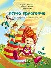 Лятно приятелче за деца, завършващи и завършили 3. клас - Стефка Радева, Йорданка Николова, Мариана Иванова -