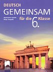 Deutsch Gemeinsam: Учебник по немски език за 6. клас - Димитрина Гергова, Искра Лазарова -