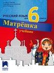Матрешка: Учебник по руски език за 6. клас -