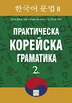 Практическа корейска граматика - част 2 - Куон Джин Чой, Кьон Ок Сонг, Со Йънг Ким -