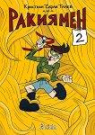 Ракиямен - част 2: Кьосе - Кристиан Чарли Танев - комикс