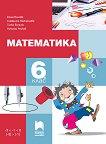 Математика за 6. клас - учебна тетрадка