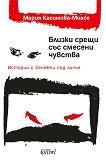 Близки срещи със смесени чувства - Мария Касимова-Моасе - книга