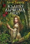 Където дърветата пеят - Лаура Гайего -