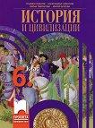 История и цивилизации за 6. клас - книга за учителя