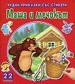 Чудни приказки със стикери: Маша и мечокът - книга